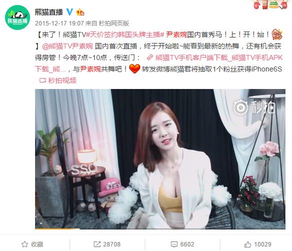 韩国女主播状告王思聪请求支付补偿金