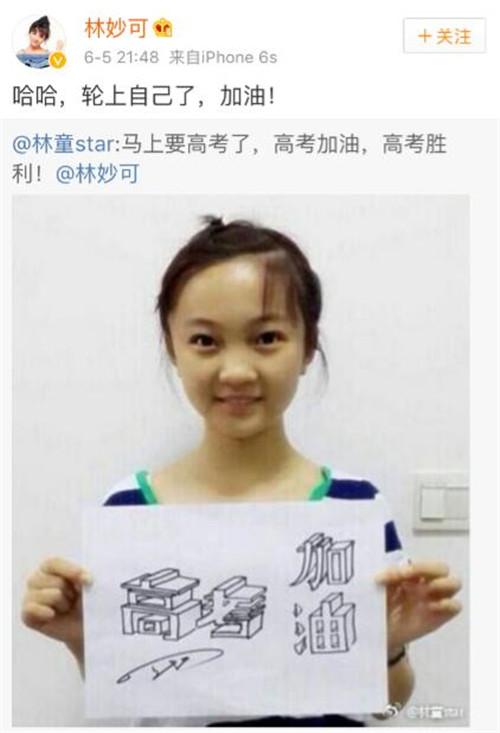 林妙可被诬陷高考只考了342分,她直接怼了回去…