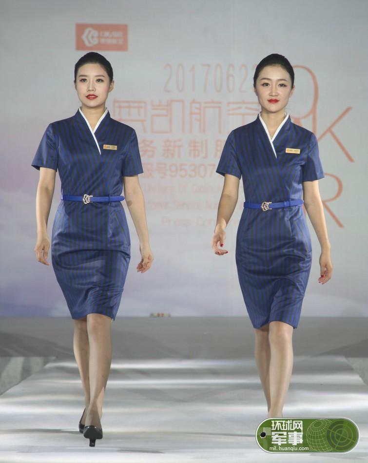 奥凯航空启用新一代全新乘务制服
