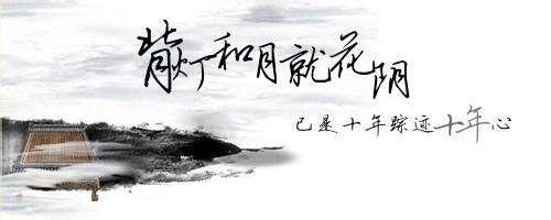 江湖夜雨与君一别,已是十年踪迹十年心!
