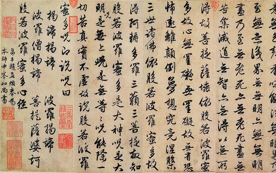 听妈妈话阿卡贝拉谱子-赵孟頫《心经》局部   在赵孟頫致明本的信中,有很多对佛学理解和体