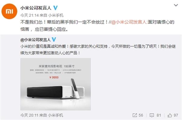 杨女士3月买小米6闹大!官方表态:绝不怂、追查到底