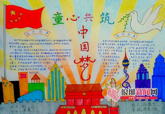 """临沂市首届小学生手抄报大赛作为""""传递临沂好声音 争当中国好网民"""""""