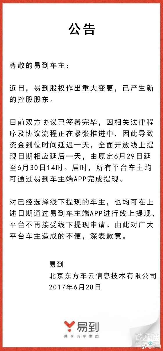 易道:乐视不再是控股股东,6月30日全面开放线上提现