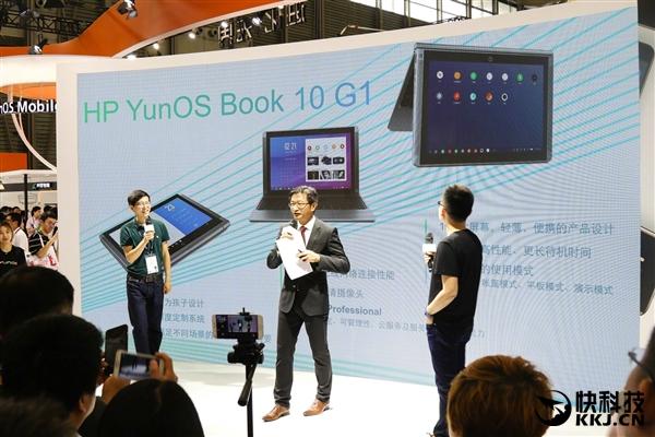 15秒闪电开机!惠普推全球首款YunOS Book笔记本