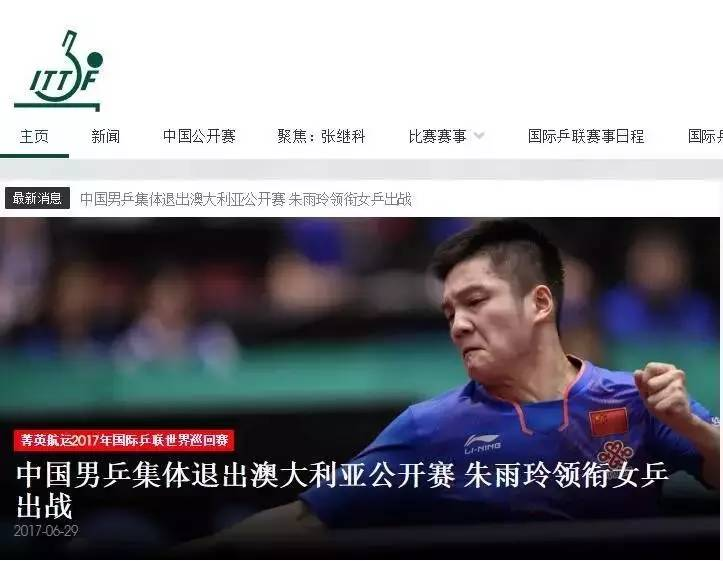 中国乒协决议男乒退出澳大利亚公开赛 张继科许昕在列【迈克尔奥洛沃坎迪】