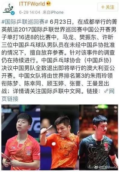 中国乒协决议男队集体退出澳洲公开赛