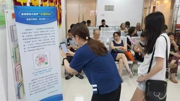告别排队:微信第一个公证小程序在广州上线