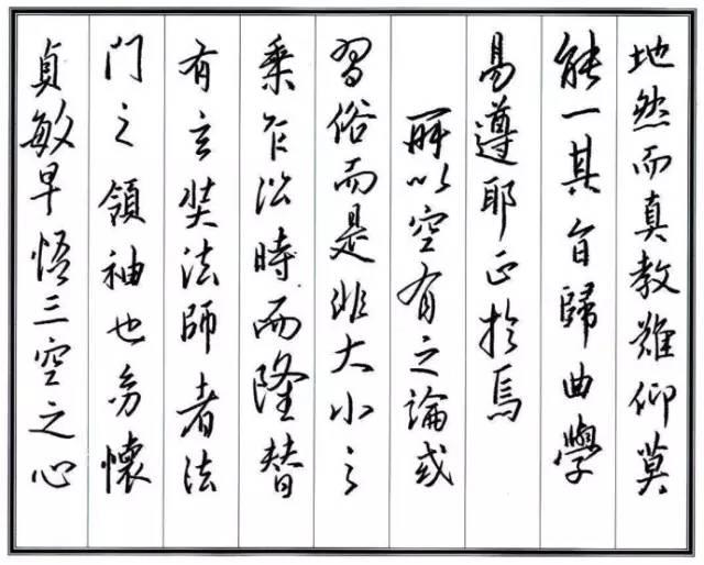 5、在字体连笔的时候,应该做到轻松自然,不能刻意的去写行楷,否图片