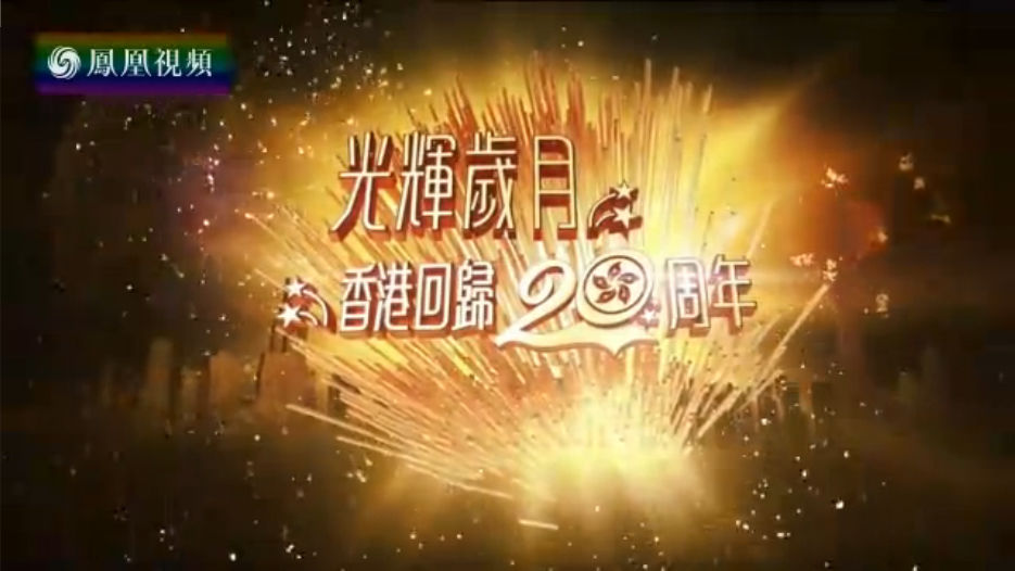 光辉岁月——香港回归20周年