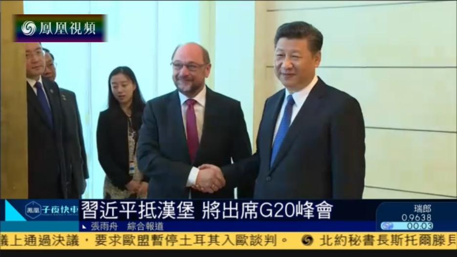 习近平乘专机抵达德国汉堡 将出席G20峰会