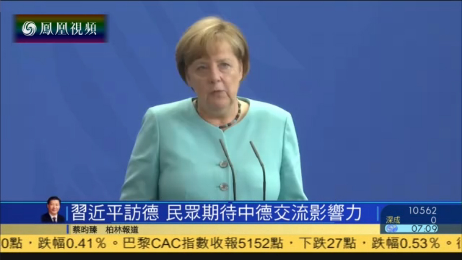 习近平访问德国 民众期待中德交流影响力