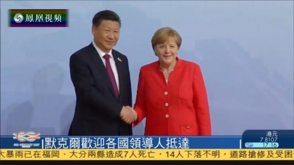 G20峰会在德国汉堡召开 默克尔迎接各国领导人