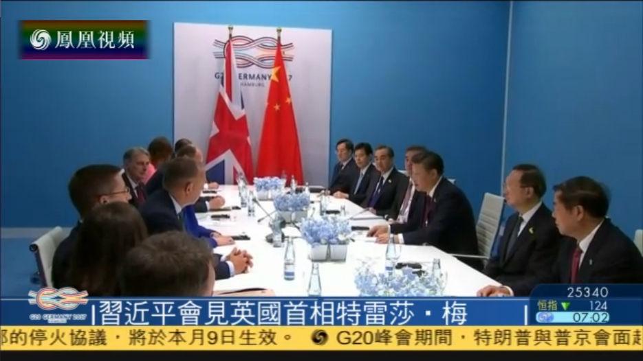 习近平会见英国首相特蕾莎梅 指中英关系面临新机遇