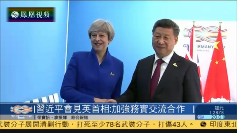 习近平会见英国首相 呼吁双方加强各领域务实交流合作