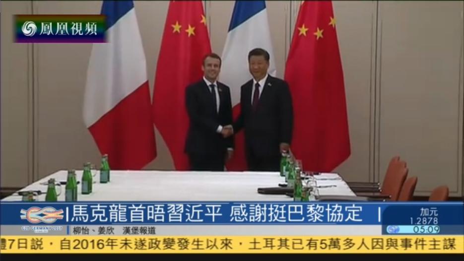 马克龙首次会晤习近平 感谢中方支持巴黎协定