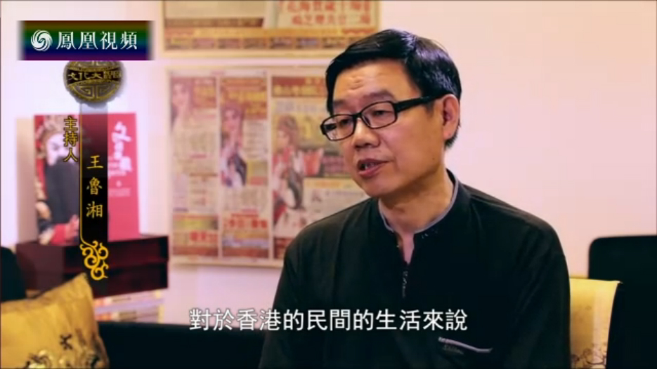 香港文化人物系列(二):风水大师的粤剧梦