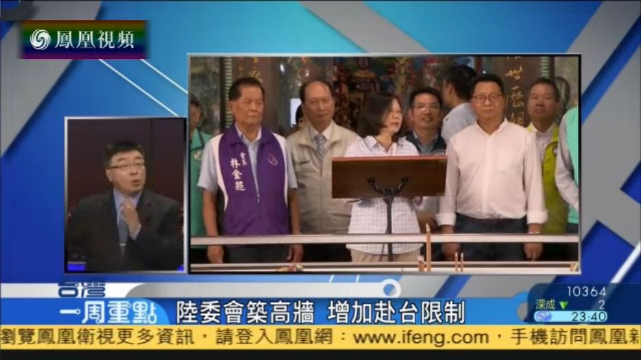 视频:蔡政府倒行逆施 硬阻两岸交流