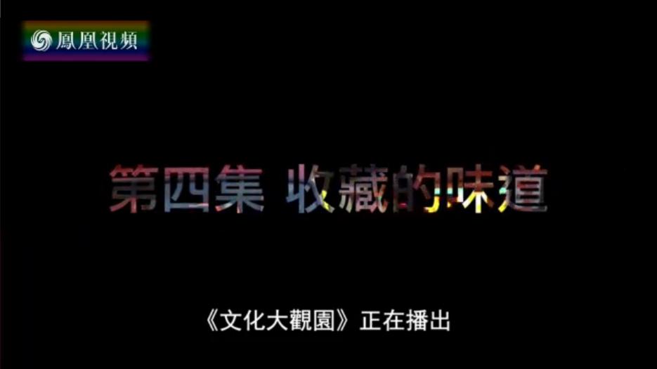 视频-香港文化人物系列(四):收藏的味道