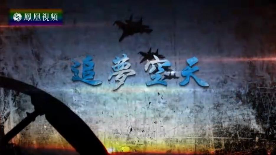 视频:追梦天空——中国空军强军纪事(一)