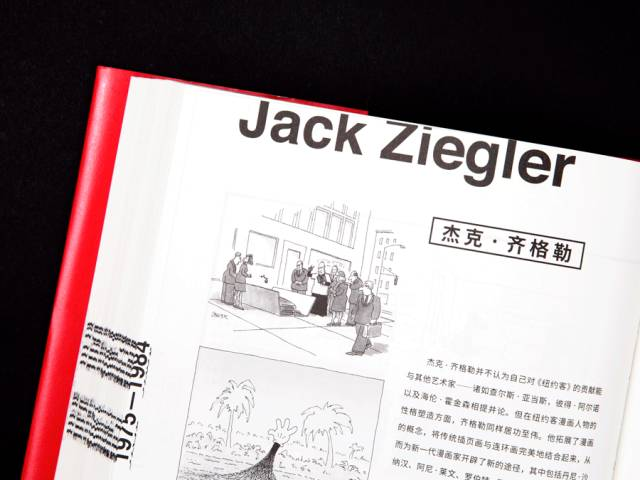 100多位大师的2200幅漫画杰作