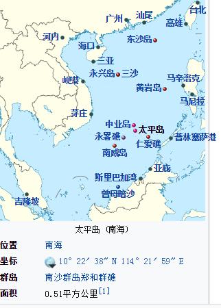 美军战舰驻台意在控制太平岛? 原来不敢,现在更不敢