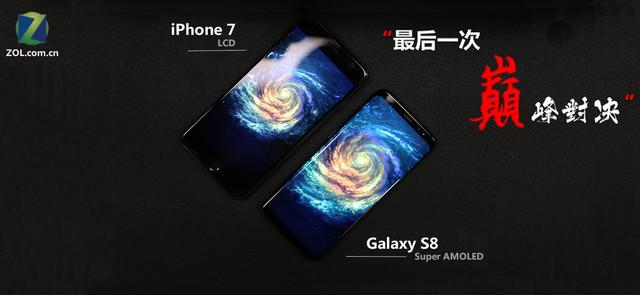 Galaxy S8 VS iPhone 7 即将迎来最后一次对决