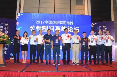 2017中国国际家电改性塑料高峰论坛在顺德召开