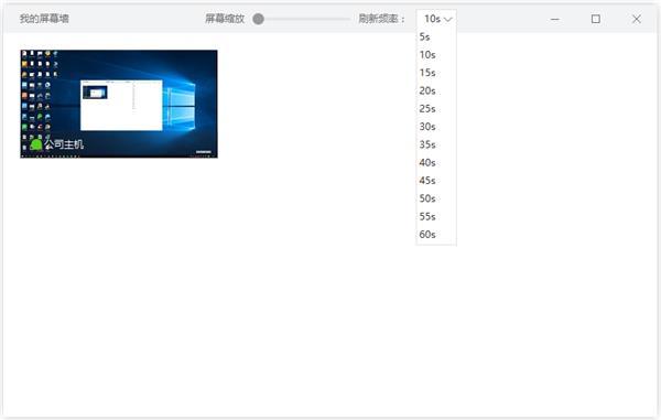 向日葵发布Windows主控端3.0 一眼查看45台电脑桌面
