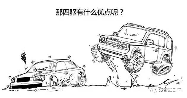 四驱分为:分时四驱、适时四驱和全时四驱。到底哪种更适合你呢? 分时四驱 分时四驱(PART-TIME 4WD)是一种驾驶者可以在两驱和四驱之间手动选择的四轮驱动系统,由驾驶员根据路面情况,通过接通或断开分动器来变化两轮驱动或四轮驱动模式,这也是越野车或四驱SUV最常见的驱动模式。 分时四驱靠操作分动器实现两驱与四驱的切换。它的优点是结构简单,稳定性高,坚固耐用,但缺点是必须车主手动操作,有些甚至结构复杂,不止是一个步骤,同时还需要停车操作,这样不仅操作起来比较麻烦,而且遇到恶劣路况不能迅速反应,往往错过