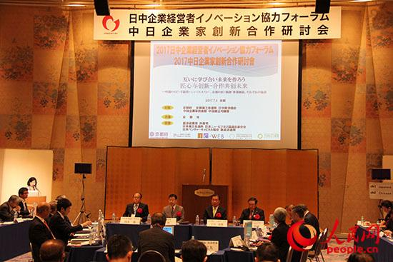 中日企业家创新合作研讨会在京都举行