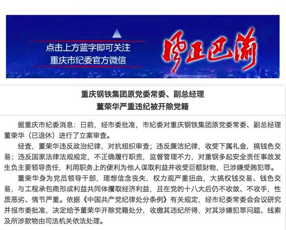 因严重违纪 重钢集团原党委常委、副总经理董荣华被开除党籍