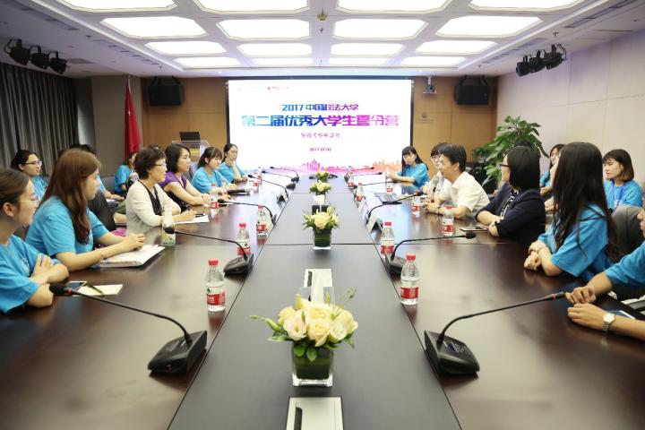 乾成帮瀛接待中国政法大学优秀大学生夏令营代表团图片
