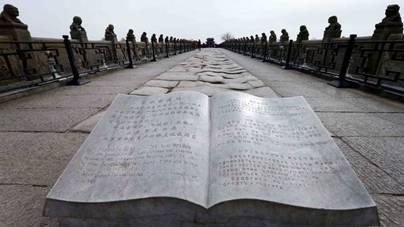 """卢沟桥,卢沟桥!见证""""七七事变"""