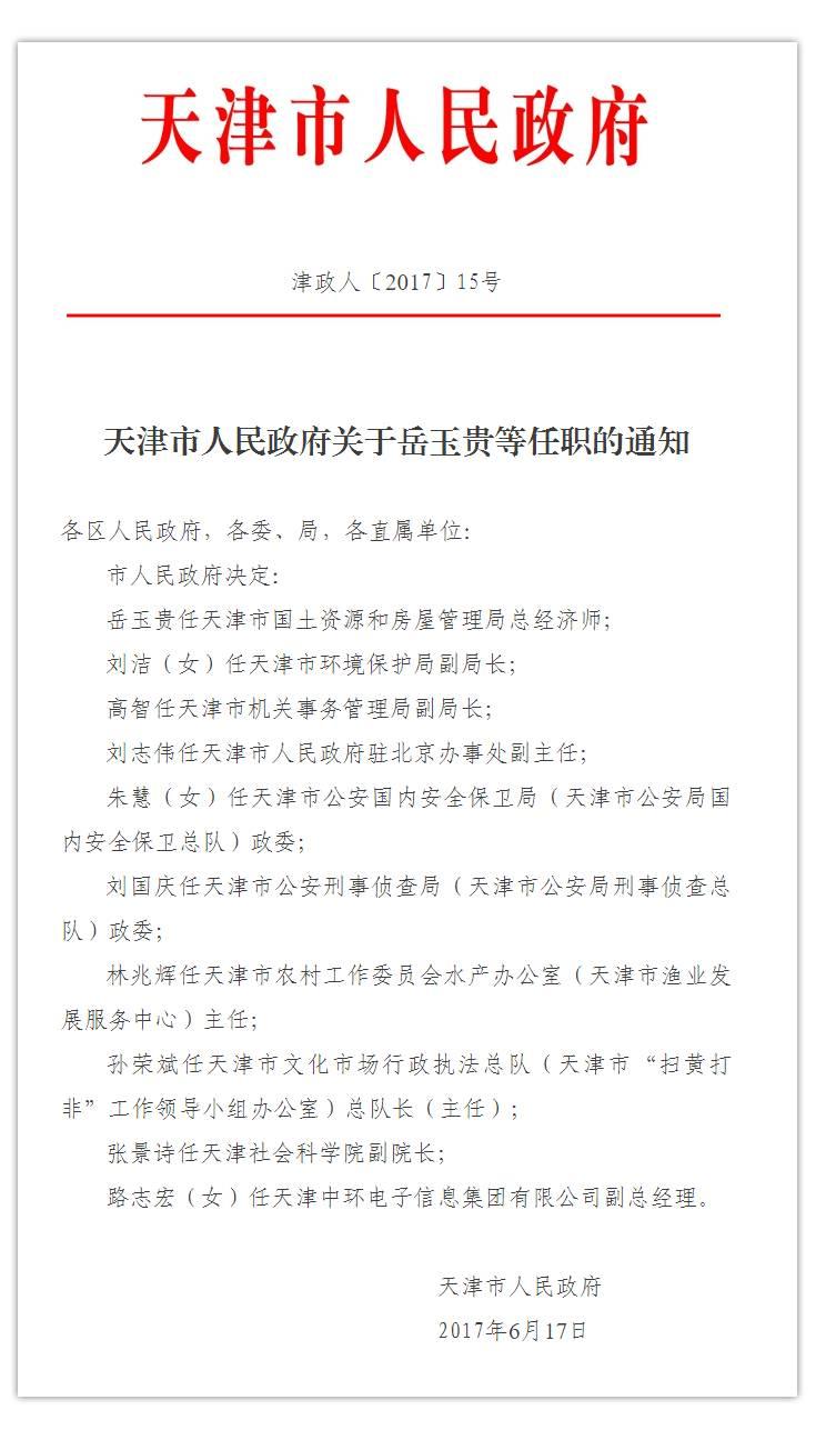 天津市政府发布二则任免通知,这些干部被任免