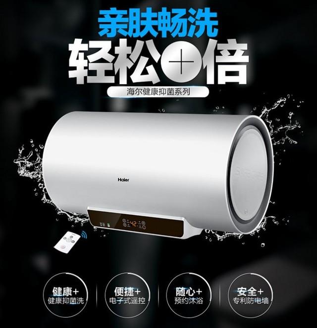 要健康要无菌要遥控京东海尔热水器来帮你