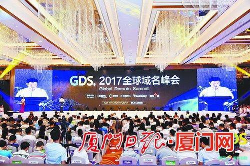 GDS2017全球域名峰会在厦举行 业内人士共商域名发展