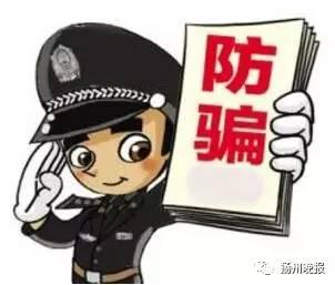 扬州一大学生网上兼职刷单被骗后,又干了件蠢事……这些网上骗局
