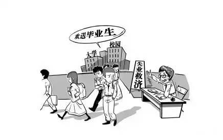 人民日报痛批沉睡中的大学生:你不失业,天理难容! 文教 第5张