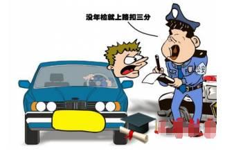 机动车未交保险上路有什么后果