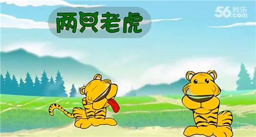 其实,《两只老虎》的曲调来自于17世纪法国儿歌《雅克修士》   原