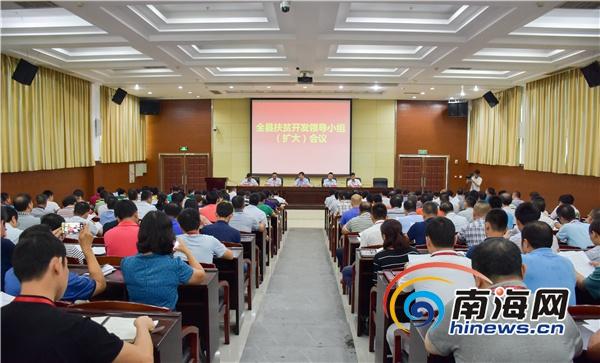 陵水召开扶贫开发工作领导小组(扩大)会议