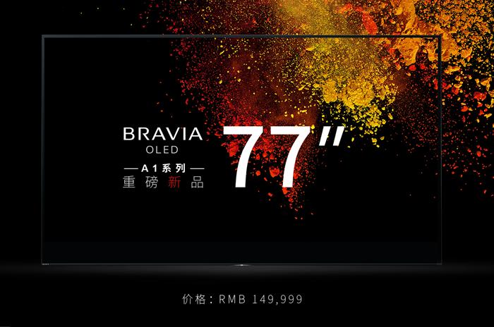 """索尼A1 77寸OLED电视如""""7""""而至,售价149999元"""