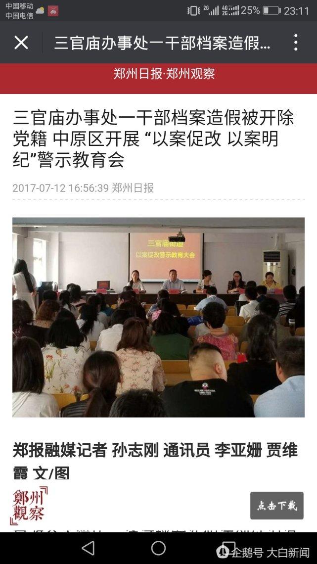 """延迟退休--河南现""""蝇官巨腐"""":五次修改出生日期,入党入编入职全系伪造"""