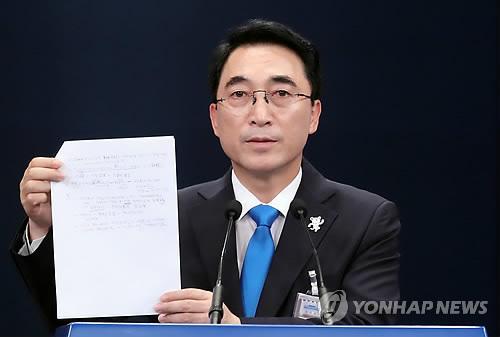 7月14日,青瓦台发言人朴洙贤在记者会上公开前政府民政首席室编制的文件。(韩联社)