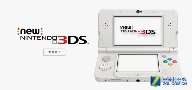 日本停产新3DS 新3DS LL仍正常在售