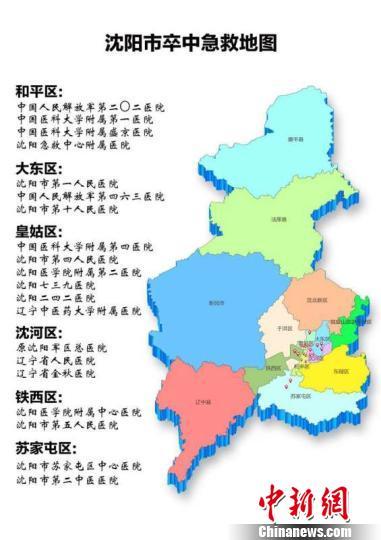 沈阳市卒中急救地图20家定点医院分布图. 赵桂华 摄