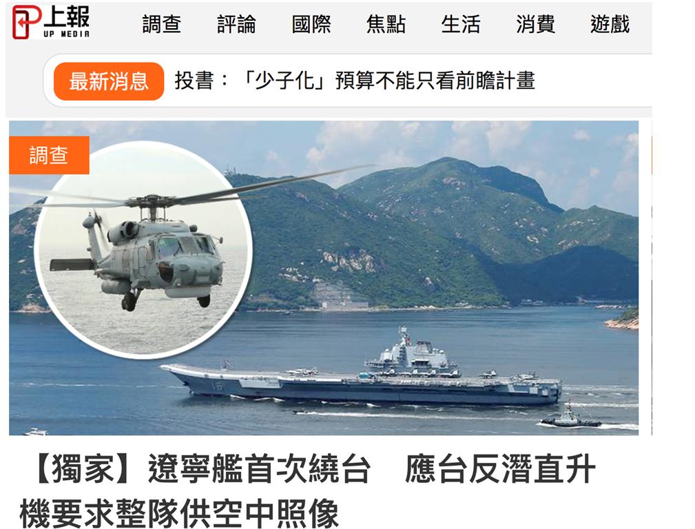 台媒又讲笑话:台湾一通电话 辽宁舰乖乖整队摆拍
