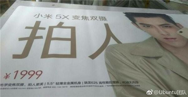 小米5X宣传海报
