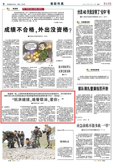 军委机关事务管理总局指名道姓通报批评195个问题隐患